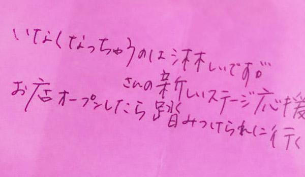 フーレセラピー手紙