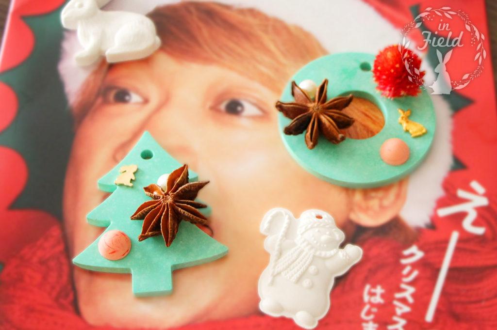 クリスマスアロマストーン