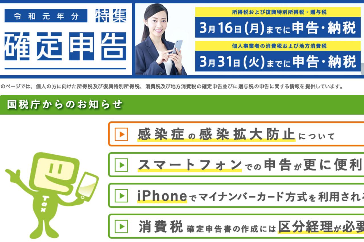 e-Tax確定申告